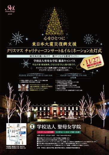 クリスマスチャリティコンサート&イルミネーション点灯式
